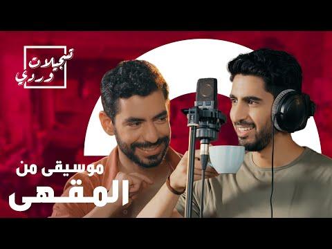 برنامج تسجيلات وردي | علاء وردي وحمود الخضر | موسيقى من المقهى - Al Jazeera O2