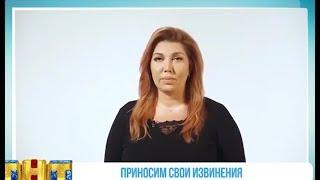 Екатерина Скулкина извинился перед жителями Ингушетии