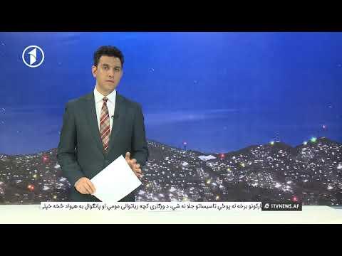 Afghanistan Dari News 19.03.2018 خبرهای افغانستان