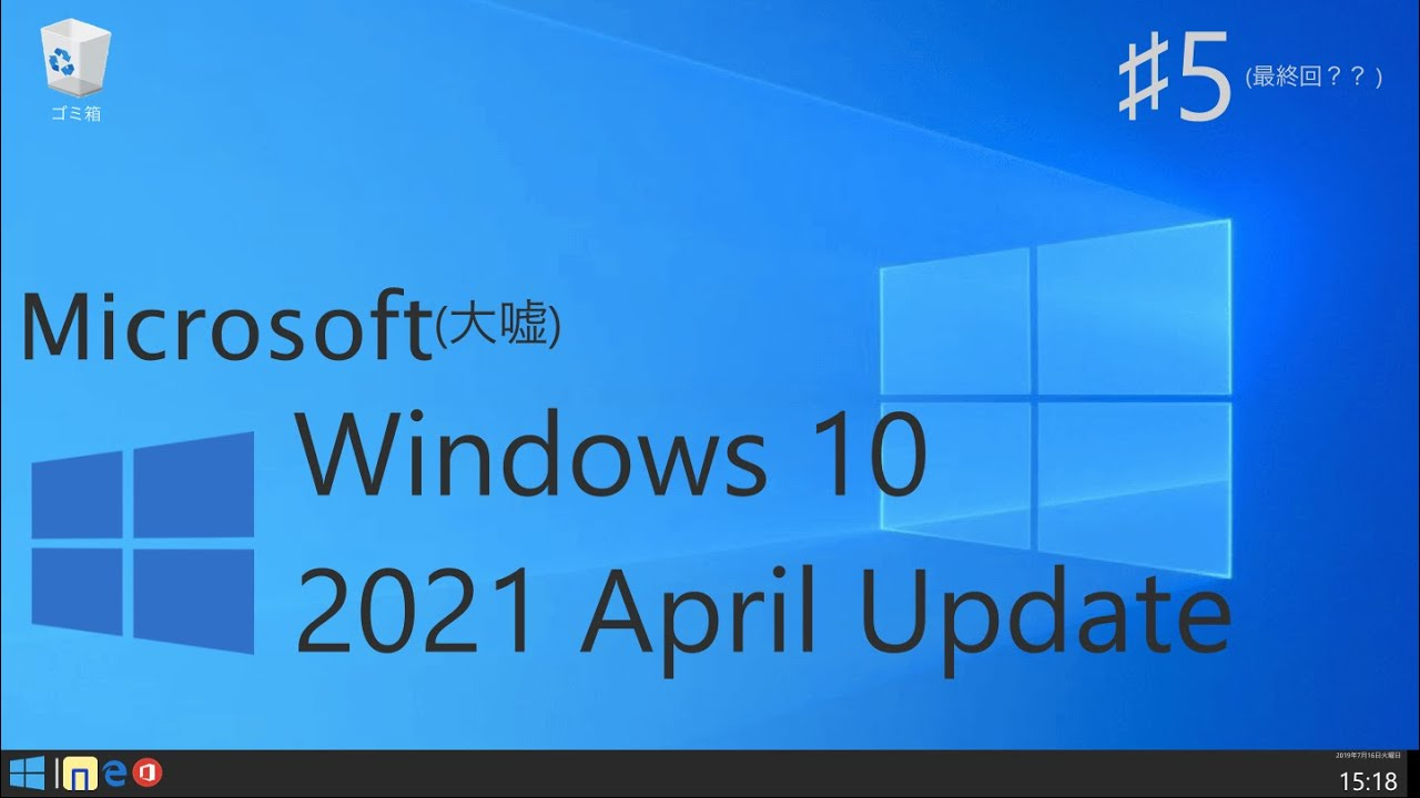 Windows 10 April 2021 Update