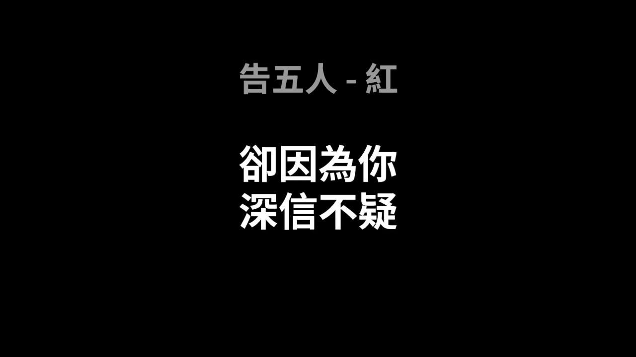 告五人-紅(歌詞版) - YouTube