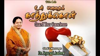 உன் மனதை காத்துக்கொள் Dr. Jeyarani Andrew Dev