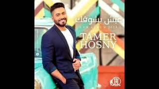 اغنية الناس اللى بميت وش احمد شيبة واسماعيل اليثى وتامر حسنى من البوم عيش بشوقك2018