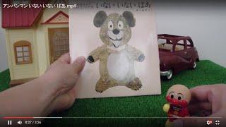 アンパンマン動画★絵本読み聞かせ~いないいないばあ(松谷みよ子)♪~Toy Kids トイキッズ animation anpanman