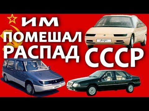АВТОМОБИЛИ СССР, НЕ