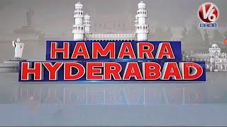 Hamara Hyderabad News | 16th June 2020 | V6 Telugu News బీజేపీ పవర్ ఫైట్...ట్రంప్ బర్త్ డే చేసిన తెలంగాణ భక్త...