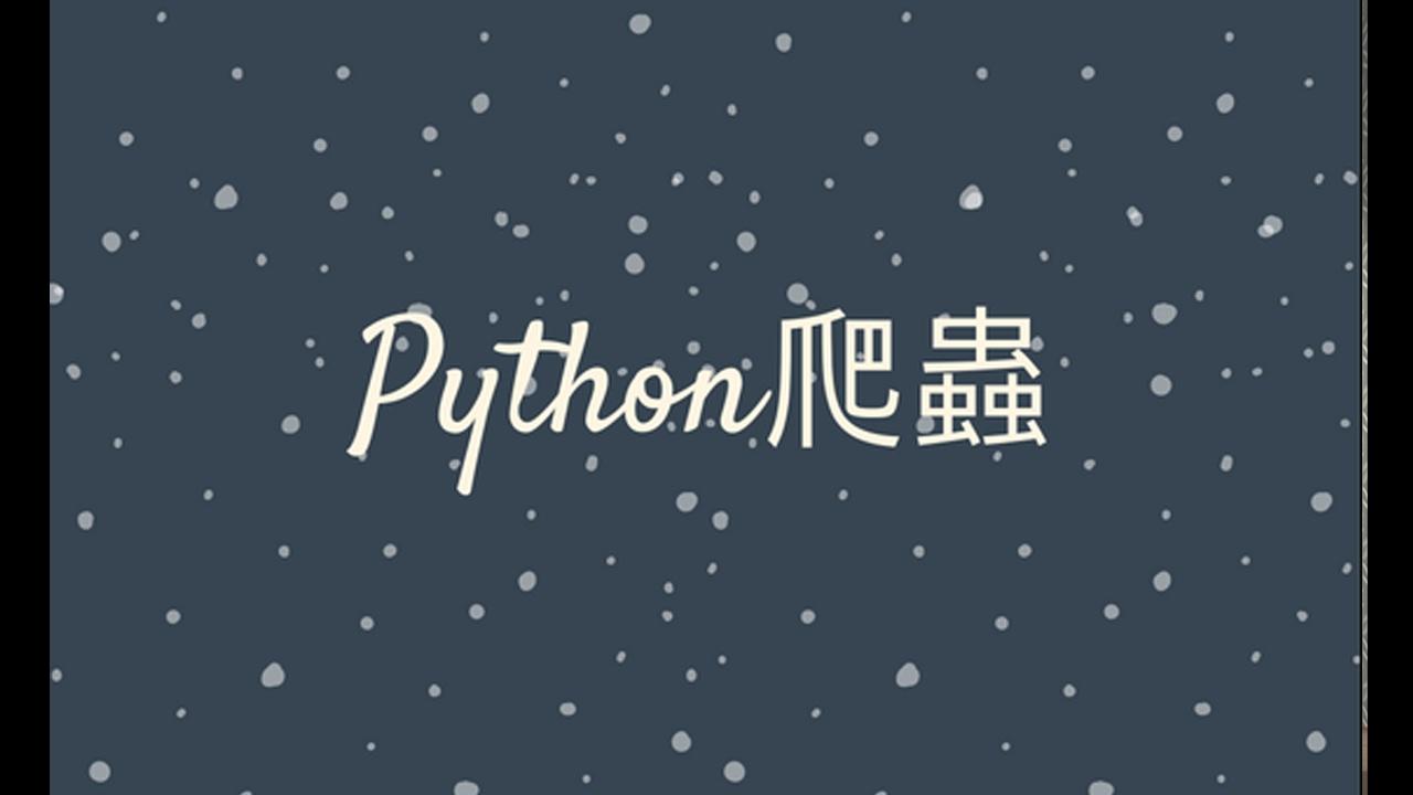 【程式課程】Python 網頁爬蟲入門實戰 - YouTube