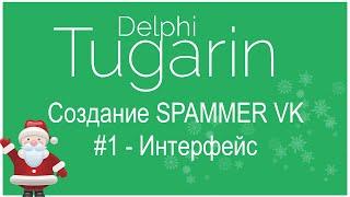Создание Spammer'a VK / спам-бота ВКонтакте - #1 [ Интерфейс ] | Delphi Видеоуроки