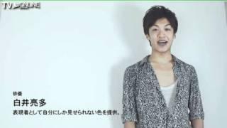 俳優:白井良多TVライブオンラインCM。 - Captured Live on Ustream at ...