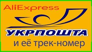 Где отследить трек-номер товара из Китая (AliExspress), если он не отслеживается на Укрпочте.