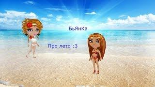 #Бьянка#Про лето :3#