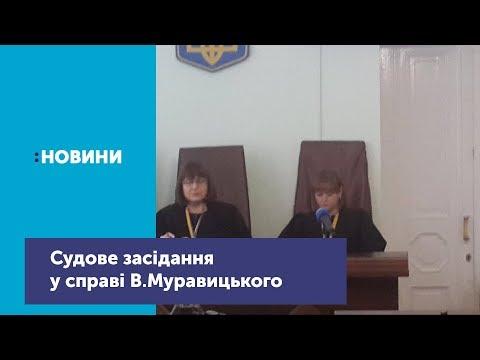 Телеканал UA: Житомир: Суд не змінив запобіжний захід житомирському блогеру Василю Муравицькому
