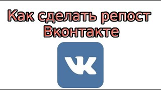 Как сделать репост записи В Контакте(Видео урок о том, как сделать репост записи В Контакте (на стену, в группу, личным сообщением). В НОВОМ ДИЗАЙН..., 2015-08-31T12:53:56.000Z)