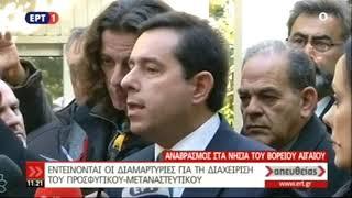 Ν. Μηταράκης: Σε προτεραιότητα συγκεκριμένα μέτρα οικοδόμησης εμπιστοσύνης μεταξύ Κυβέρνησης-νησιών