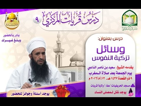 وسائل تزكية النفوس الشيخ سعيد الناعبي