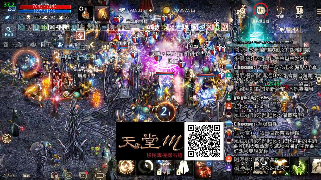 【小編】【天堂M】【大地】→金備備←梅雨季節宅在家玩game