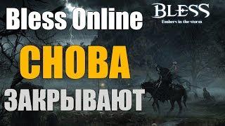 Bless Online СНОВА ЗАКРЫВАЮТ