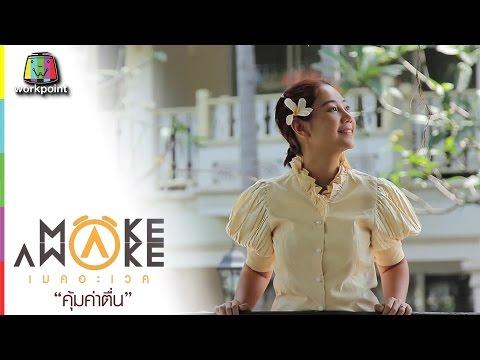 ย้อนหลัง Make Awake คุ้มค่าตื่น | อ.หัวหิน จ.ประจวบคีรีขันธ์ | 23 ก.พ. 60 Full HD