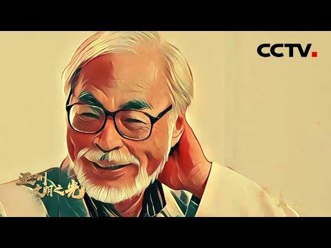 [亚洲 文明之光] 日本:世界上最大的动漫制作和输出国 | CCTV纪录
