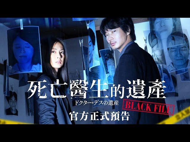 《死亡醫生的遺產─BLACK FILE─》正式預告│1/15 全台上映