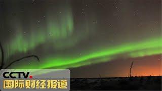 [国际财经报道]南极中山站上空出现极光大爆发| CCTV财经