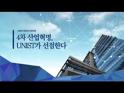 4차 산업혁명,  UNIST가 선점한다