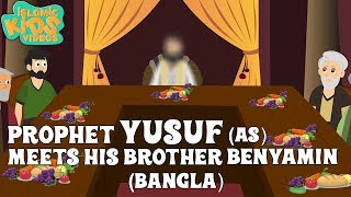 Islamic Stories For Kids in Bangla | Prophet Yusuf (AS) | Part 4| Quran Stories For Kids in Bengali