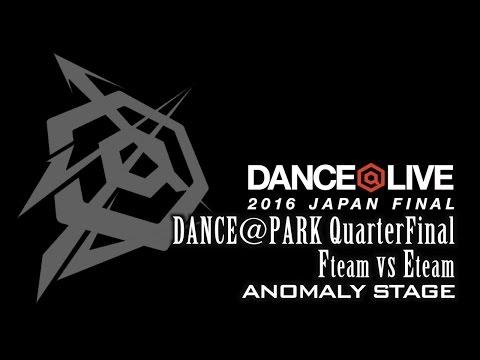FvsE QuarterFinal BATTLE@PARK / DANCE@LIVE 2016 JAPAN FINAL