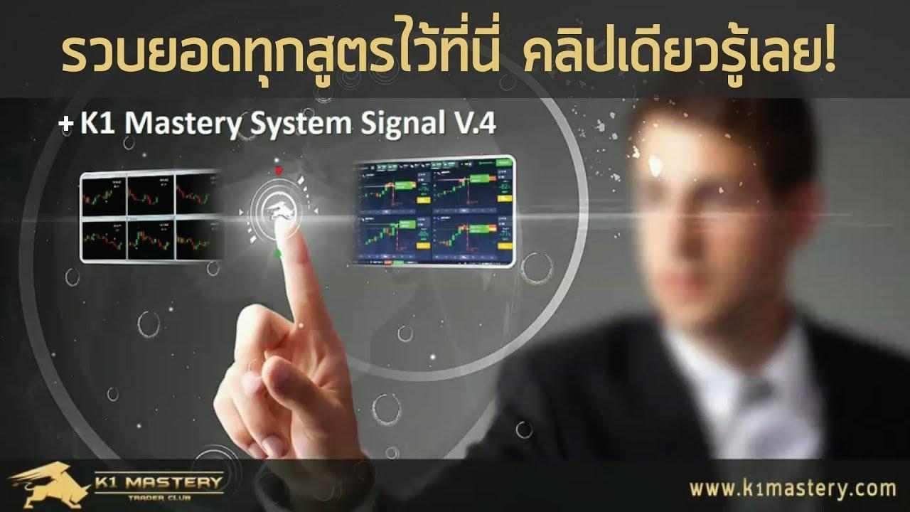 สูตร binary option where can