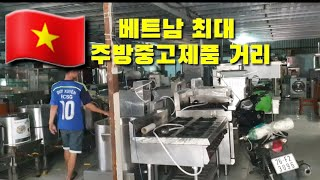 중고제품, 주방용품 판매하는 베트남 거리 [짜오베트남]