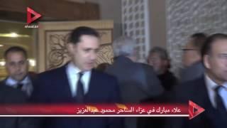 بالفيديو| علاء مبارك في عزاء محمود عبد العزيز