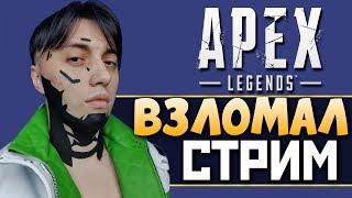 ✔️ КРИПТО ВЗЛОМАЛ СТРИМ - ЛАЙК и ПОДПИСКА, чтобы не взломали тебя - 2К Apex Legends СТРИМ qadRaT