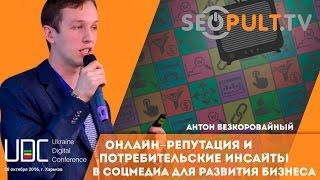 Онлайн репутация и потребительские инсайты в соцмедиа для развития бизнеса. uadigitalgonf(, 2017-03-20T09:00:03.000Z)
