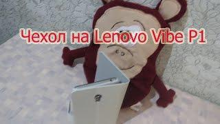 Чехол на Lenovo Vibe P1 с AliExpress / Обзор посылки