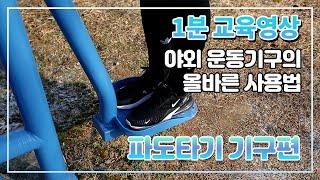 9탄. 야외 운동기구 올바른 사용법 - 파도타기 편