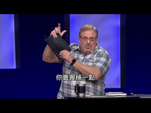 Do You Really Want To Grow Up -  Rick Warren