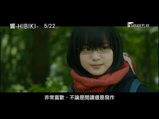 【響-HIBIKI-】首支預告 日本文壇出現一名不得了的少女! 5/22 打破常規