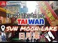 Travelogue | What to Eat at Sun Moon Lake 日月潭? ♦ Taiwan ♦ [November 2017, EP 1]