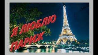 Я люблю тебя Париж