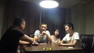 涛哥揭露朋友间赌博骗局