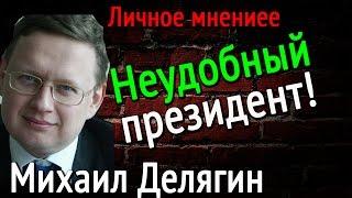Михаил Делягин Неудобный президент!