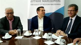 Επίσκεψη Α. Τσίπρα στην Πρυτανεία του Πανεπιστημίου Δυτικής Μακεδονίας