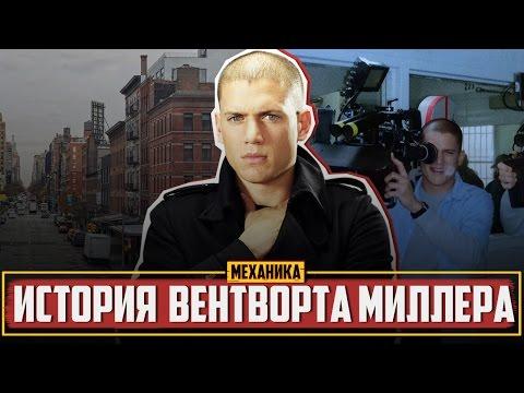 Побег из Тюрьмы -  Вентворт Миллер   Майкл Скофилд