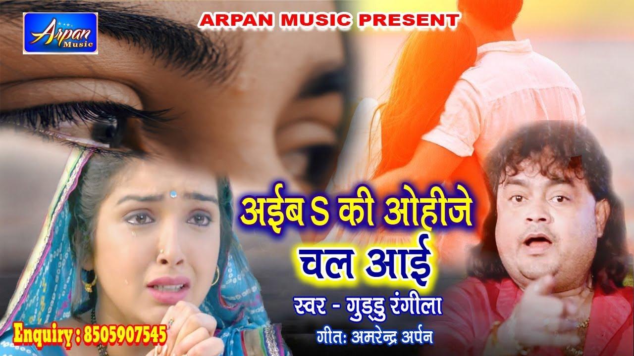Guddu Rangila का धांसू Sad Song रुला देने वाला गाना Aaib Ki Ohije Chal Aai - Bhojpuri New Song 2019