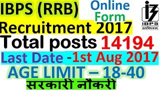 IBPS (RRB) Recruitment 2017 || 14194 Posts || All India || Graduates || Bank Jobs || [Hindi] 2017 Video