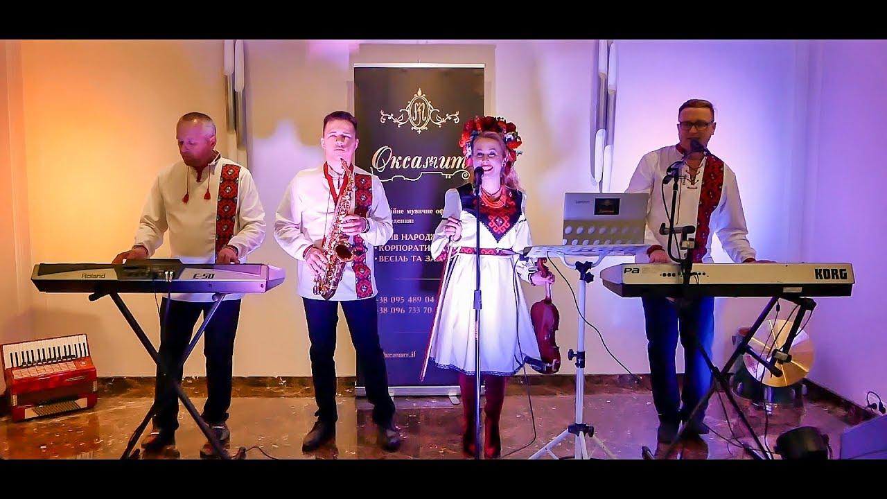 c2a928e6a77e6d Музиканти на весілля Івано-Франківськ. Музичний гурт