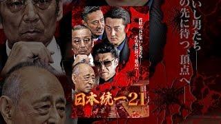 日本統一21 thumbnail