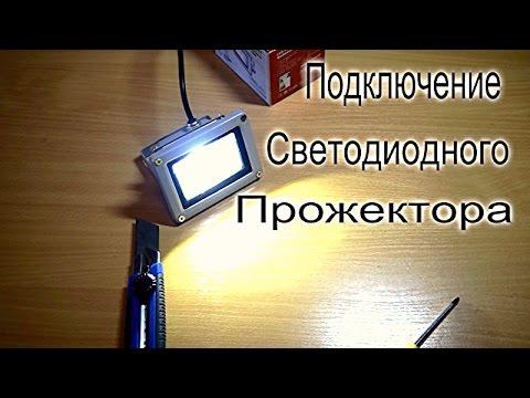 Как подключить диодный фонарь