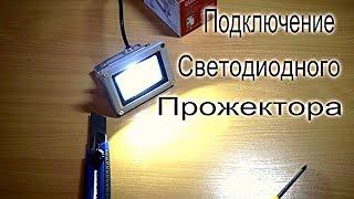 видео Где купить светодиодный прожектор