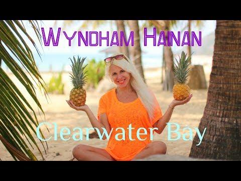 Wyndham Hainan Clearwater Bay Resort 5*, ПЛЮСЫ и МИНУСЫ ОТЕЛЯ. СКОЛЬКО ДЕНЕГ МЫ ПОТРАТИЛИ ??